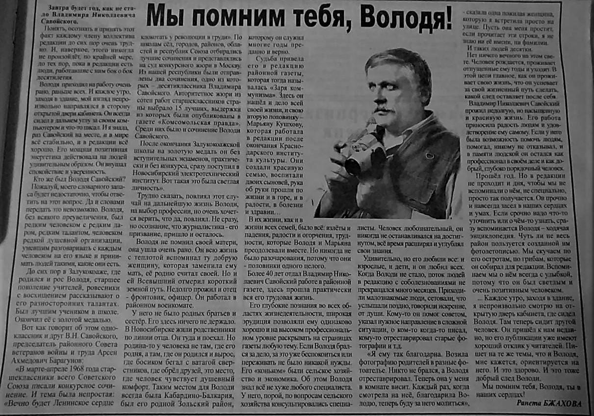 Савойский В.Н.